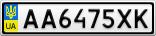 Номерной знак - AA6475XK