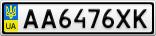 Номерной знак - AA6476XK
