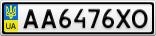 Номерной знак - AA6476XO