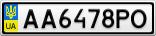 Номерной знак - AA6478PO