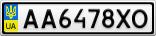Номерной знак - AA6478XO