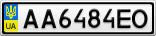 Номерной знак - AA6484EO