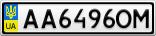 Номерной знак - AA6496OM