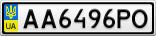 Номерной знак - AA6496PO