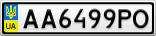 Номерной знак - AA6499PO