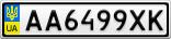Номерной знак - AA6499XK