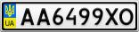 Номерной знак - AA6499XO