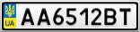 Номерной знак - AA6512BT