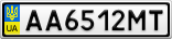Номерной знак - AA6512MT
