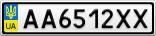 Номерной знак - AA6512XX
