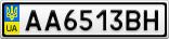 Номерной знак - AA6513BH