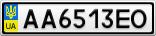 Номерной знак - AA6513EO