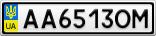 Номерной знак - AA6513OM