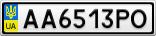 Номерной знак - AA6513PO