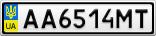 Номерной знак - AA6514MT