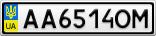 Номерной знак - AA6514OM