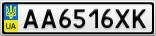 Номерной знак - AA6516XK