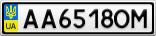 Номерной знак - AA6518OM