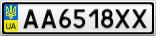 Номерной знак - AA6518XX