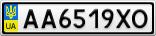 Номерной знак - AA6519XO