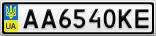 Номерной знак - AA6540KE