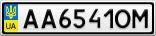 Номерной знак - AA6541OM