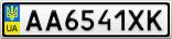 Номерной знак - AA6541XK
