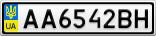 Номерной знак - AA6542BH