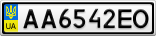 Номерной знак - AA6542EO
