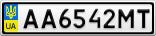 Номерной знак - AA6542MT