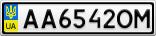 Номерной знак - AA6542OM