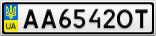 Номерной знак - AA6542OT