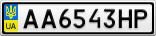 Номерной знак - AA6543HP