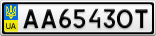 Номерной знак - AA6543OT