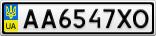 Номерной знак - AA6547XO