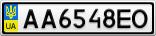 Номерной знак - AA6548EO