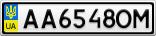 Номерной знак - AA6548OM