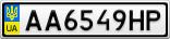 Номерной знак - AA6549HP