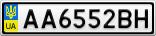 Номерной знак - AA6552BH