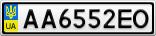Номерной знак - AA6552EO