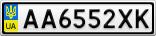 Номерной знак - AA6552XK