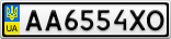 Номерной знак - AA6554XO