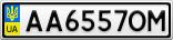 Номерной знак - AA6557OM