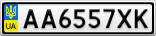 Номерной знак - AA6557XK