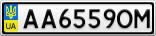 Номерной знак - AA6559OM