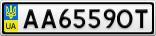 Номерной знак - AA6559OT