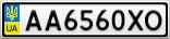 Номерной знак - AA6560XO