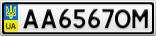 Номерной знак - AA6567OM