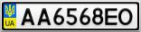Номерной знак - AA6568EO