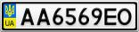 Номерной знак - AA6569EO